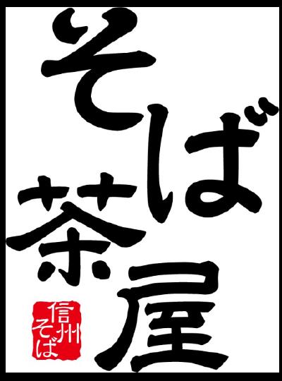 株式会社渡辺製麺